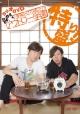 ラジオDVD 日野聡・立花慎之介 名門アウトロー学園 特盛り!