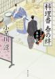 料理番春の絆 包丁人侍事件帖5