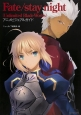 Fate/stay night[Unlimited Blade Works] アニメビジュアルガイド