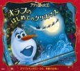 オラフのはじめてのクリスマス アナと雪の女王