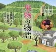 農業の発明発見物語 果物の物語 (3)