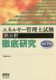 エネルギー管理士試験 熱分野 徹底研究<改訂2版>