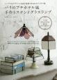 パリのプチホテル風 手作りステンドグラスランプ シンプルなデザインと自由な発想で作る11のアイデア
