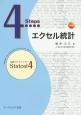 4Steps エクセル統計<第4版>