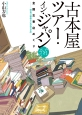 古本屋ツアー・イン・ジャパン それから 全国古書店めぐり-珍奇で愉快な一五五のお店