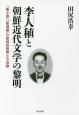 李人稙と朝鮮近代文学の黎明 「新小説」「新演劇」の思想的背景と方法論