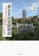 東京青山霊園物語 「維新の元勲」から「女工哀史」まで人と時代が紡ぐ三