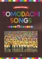 同声合唱/ピアノ伴奏 Tomodachi Songs~みんなで合唱-うたう-って楽しい!!~