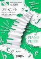 プレゼント by SEKAI NO OWARI ピアノソロ・ピアノ&ヴォーカル