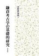 鎌倉考古学の基礎的研究