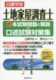 日建学院 土地家屋調査士 本試験問題と解説&口述試験対策集 平成27年