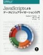 JavaScriptによるデータビジュアライゼーション入門
