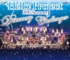 Hello!Project 2015 SUMMER~DISCOVERY・CHALLENGER~完全版