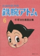長編冒険漫画 鉄腕アトム 1958-1960<復刻版> (6)