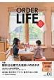 ORDER LIFE 特集:設計士と建てた住まいのカタチ 人生も、家も、わたしだけのオーダーメード(1)