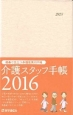 介護スタッフ手帳 2016