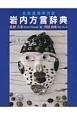 岩内方言辞典 北海道海岸方言