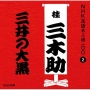 NHK落語名人選100 2 三代目 桂三木助 三井の大黒