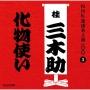 NHK落語名人選100 3 三代目 桂三木助 化物使い