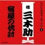 NHK落語名人選100 4 三代目 桂三木助 宿屋の仇討
