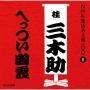 NHK落語名人選100 5 三代目 桂三木助 へっつい幽霊
