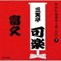 NHK落語名人選100 7 八代目 三笑亭可楽 富久