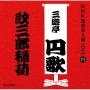NHK落語名人選100 11 二代目 三遊亭円歌 紋三郎稲荷