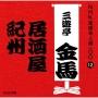 NHK落語名人選100 12 三代目 三遊亭金馬 居酒屋/紀州
