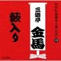 NHK落語名人選100 13 三代目 三遊亭金馬 藪入り