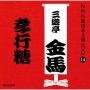 NHK落語名人選100 14 三代目 三遊亭金馬 孝行糖
