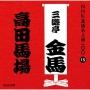 NHK落語名人選100 15 三代目 三遊亭金馬 高田馬場