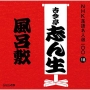 NHK落語名人選100 18 五代目 古今亭志ん生 風呂敷