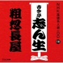 NHK落語名人選100 19 五代目 古今亭志ん生 粗忽長屋