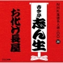 NHK落語名人選100 20 五代目 古今亭志ん生 お化け長屋