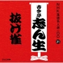 NHK落語名人選100 21 五代目 古今亭志ん生 抜け雀