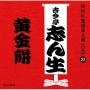 NHK落語名人選100 22 五代目 古今亭志ん生 黄金餅