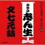 NHK落語名人選100 23 五代目 古今亭志ん生 文七元結