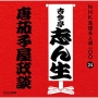 NHK落語名人選100 24 五代目 古今亭志ん生 唐茄子屋政談