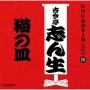 NHK落語名人選100 25 五代目 古今亭志ん生 猫の皿