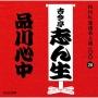 NHK落語名人選100 26 五代目 古今亭志ん生 品川心中