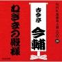NHK落語名人選100 29 五代目 古今亭今輔 ねぎまの殿様