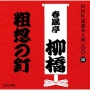 NHK落語名人選100 30 六代目 春風亭柳橋 粗忽の釘