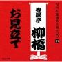 NHK落語名人選100 31 六代目 春風亭柳橋 お見立て