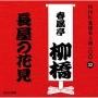 NHK落語名人選100 32 六代目 春風亭柳橋 長屋の花見