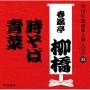 NHK落語名人選100 33 六代目 春風亭柳橋 時そば/青菜