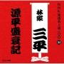 NHK落語名人選100 34 初代 林家三平 源平盛衰記