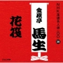 NHK落語名人選100 39 十代目 金原亭馬生 花筏