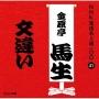 NHK落語名人選100 41 十代目 金原亭馬生 文違い