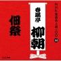 NHK落語名人選100 44 五代目 春風亭柳朝 佃祭