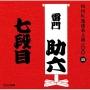 NHK落語名人選100 45 八代目 雷門助六 七段目